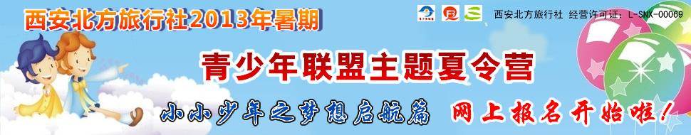2013年青少年联盟主题夏令营由西安北方旅行社主办,三秦游网站为活动官方网站。