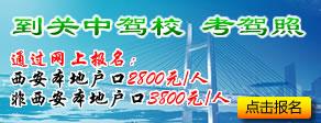 到西安关中驾校 考驾照  三秦游网站指定单位,网上报名优惠200元!