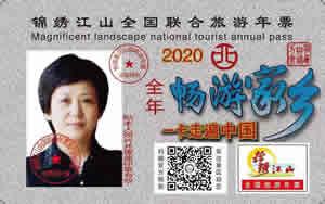 2018年陕西旅游年票价格及优惠景区景点详细介绍