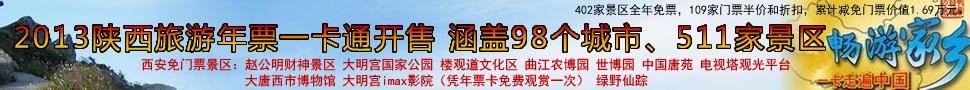 2013年陕西旅游年票一卡通[2013版]网上订购,三秦游官方网站。
