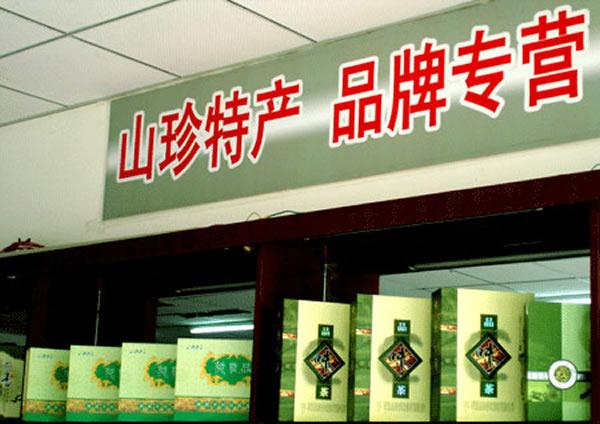 石泉县特产:石泉特产专营店
