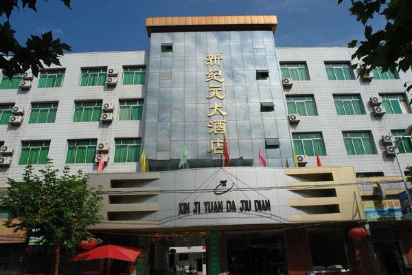 柞水县餐饮住宿:新纪元大酒店