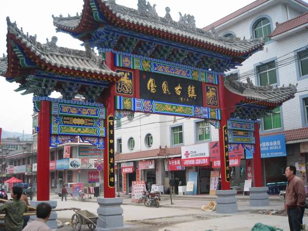 柞水县自然风光:古镇牌楼新景观、新气象
