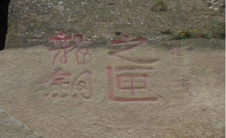 安塞县旅游景点:建匣寺