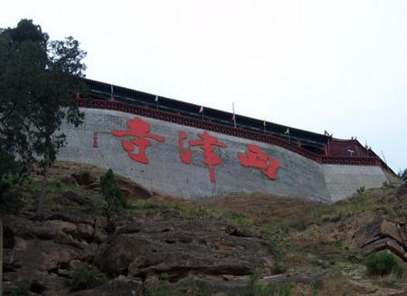 神木西津寺(宝峰寺)