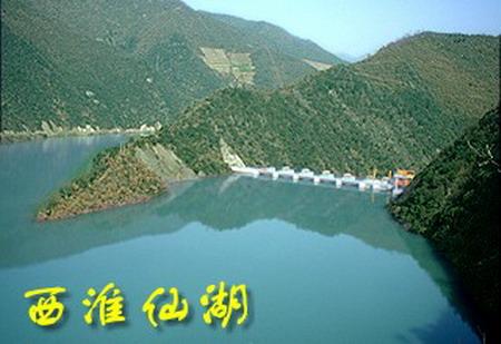 略阳县西淮仙湖――工农业旅游的结晶
