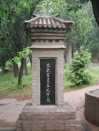 黄帝陵――下马石