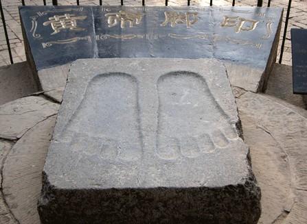 黄帝陵――黄帝脚印
