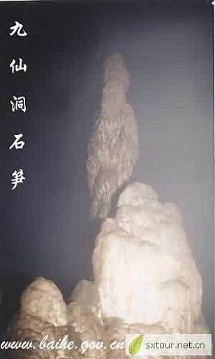 安康市旅游景点:九仙洞
