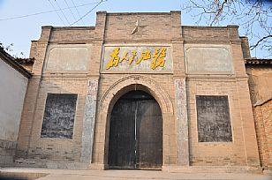 富平县自然风光:老富平县城掠影