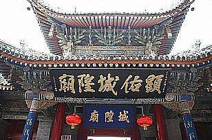三原县自然风光:三原城隍庙