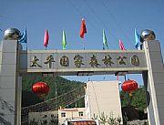 户县太平国家森林公园