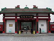 兴平茂陵博物馆