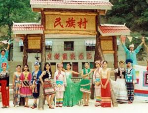 长安广新园民族村