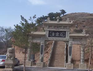 甘泉石宫寺