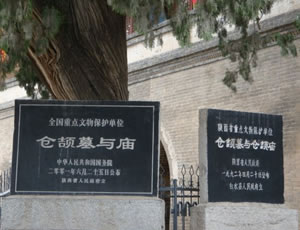 白水仓颉庙景区(仓颉墓)