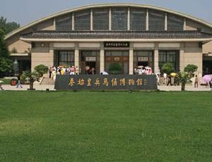 临潼秦始皇兵马俑博物馆