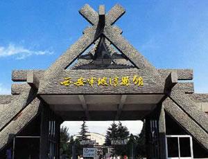 西安半坡博物馆(半坡史前遗址)
