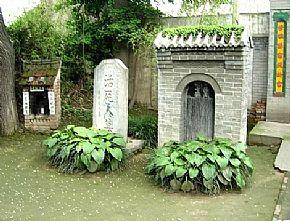 户县活死人墓