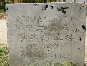 潼关禁沟与十二连城(烽火台遗址)