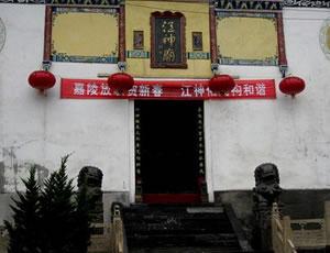 略阳江神庙(王爷庙)
