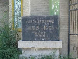 绥德革命烈士陵园