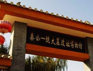 凤翔县旅游景点:秦公一号大墓