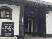 八路军西安办事处纪念馆