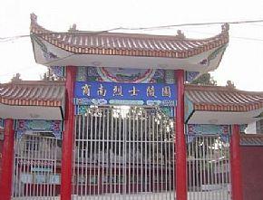 商南县烈士陵园