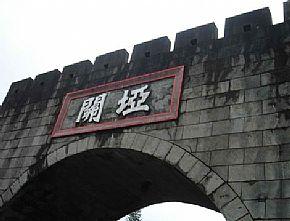 平利县旅游景点:平利关垭子城关