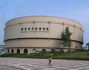 陕西省美术博物馆