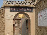 米脂杨家沟革命纪念馆
