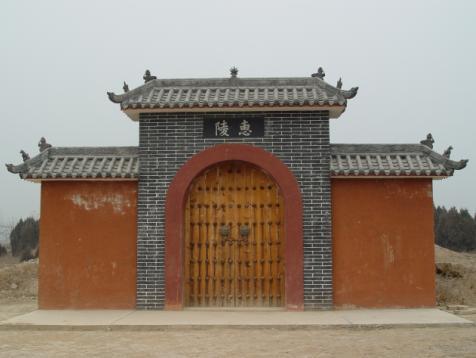 蒲城唐让帝李宪惠陵