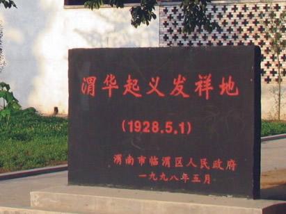 临渭区陕西第一个苏维埃政府所在地