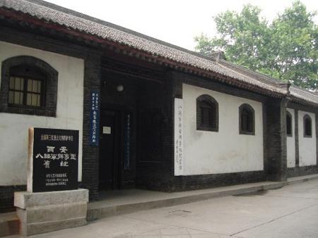 八路军西安办事处纪念馆(八路军西安办事处旧址)