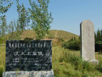 阎良汉太上皇陵(万年陵)