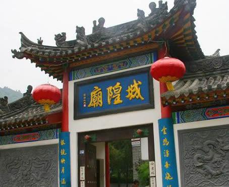 宁陕县城隍庙