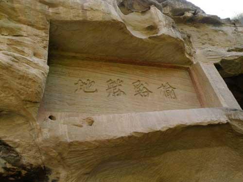 千年古刹红石峡