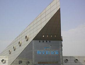 西安阎良航空科技馆