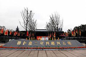 曲江秦二世陵遗址公园