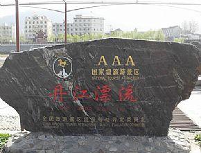 西北第一漂――丹江漂流