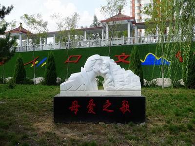 府谷县人口文化主题公园