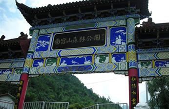 岚皋县南宫山国家森林公园
