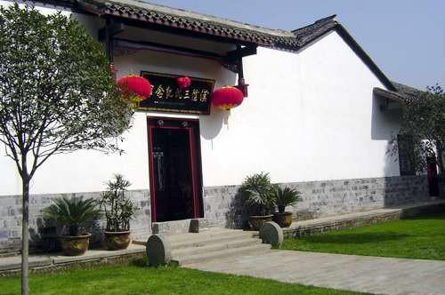 汉阴三沈纪念馆