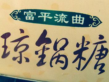 水晶饼 琼锅糖
