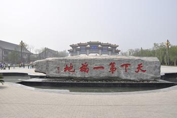 中国楼观台道文化展示区