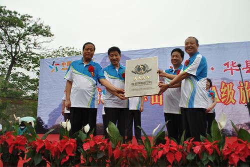 渭南少华山国家森林公园晋升4A级景区
