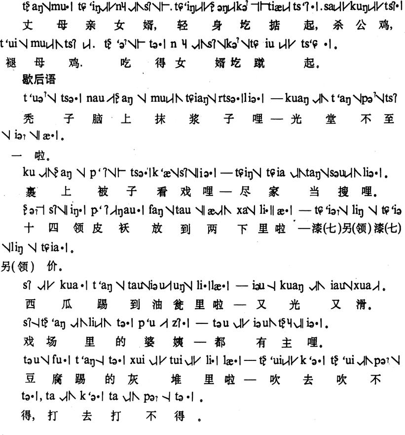 子长县方言标音举例搭配冬天高中生图片
