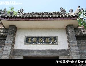 唐廷铨陵墓