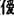 历代黄帝陵祭文 - hubao.an - hubao.an的博客